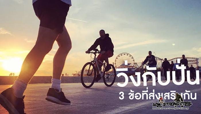 """ออกกำลังกายด้วยการ """"ปั่นจักรยาน"""" ดีกว่า """"การวิ่ง"""" อย่างไร"""