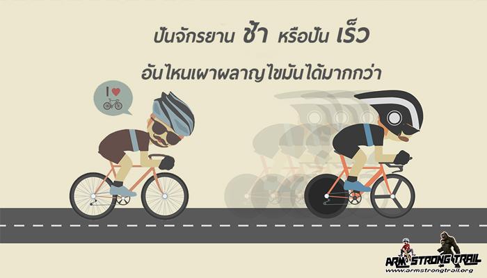 วิธีการลดน้ำหนัก ด้วยการ ปั่นจักรยาน