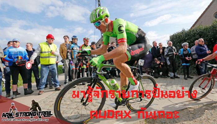 มารู้จักรายการปั่นอย่าง AUDAX กันเถอะ การ แข่งขัน AUDAX จักรยานแรลลี่ AUDAX ความการพร้อมทางร่างกาย จักรยานอยู่ในสภาพพร้อม รายการแข่งขันจักยาน