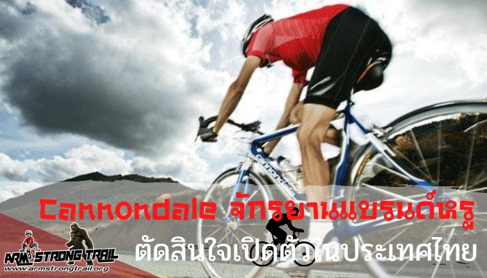 Cannondale จักรยานแบรนด์หรูตัดสินใจเปิดตัวในประเทศไทย ปลายเดือนพฤศจิกายน 2563 ที่ผ่านมา Cannondale เปิดตัวจักรยานที่ประเทศไทยมากถึง 3 รุ่น