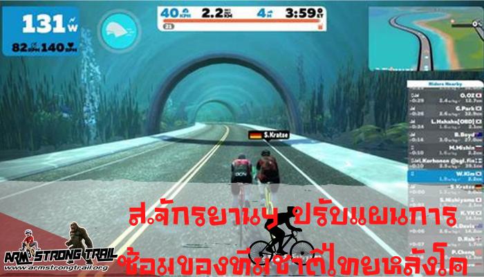 """ส.จักรยานฯ ปรับแผนการซ้อมของทีมชาติไทยหลังโควิดระบาด โดยเบื้องต้นทางสมาคมจัดกิจกรรม """"ปั่นในบ้าน ต้านโควิด"""" อีกครั้งเป็นเฟสที่ 2"""