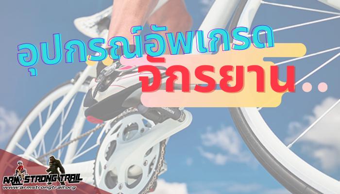 อุปกรณ์อัพเกรดจักรยาน ยอดนิยม เป็นอุปกรณ์ที่นักปั่นที่จะนึกถึงถ้าหากจะอัพเกรดจักรยาน ซึ่งในปัจจุบันนั้นล้อก็มีให้เลือกเยอะแยะมากมาย
