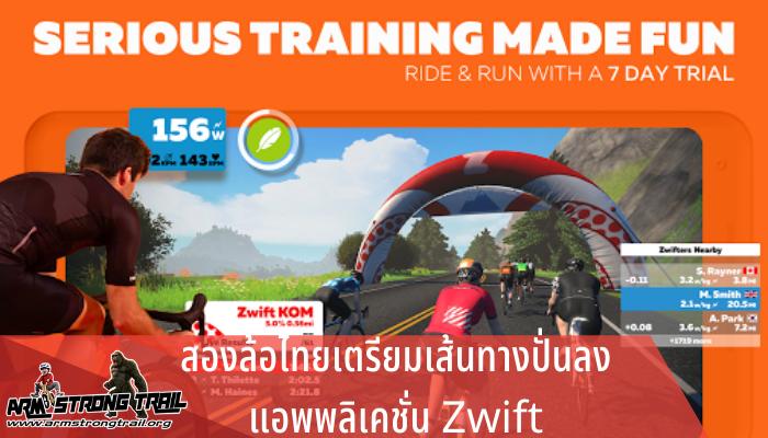 สองล้อไทยเตรียมเส้นทางปั่นลงแอพพลิเคชั่น Zwift