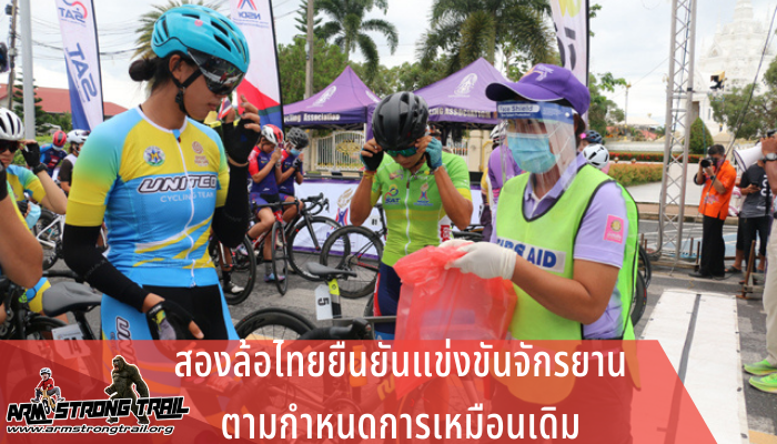 """สองล้อไทยยืนยันแข่งขันจักรยานตามกำหนดการเหมือนเดิม เตรียมจัดการแข่งขันจักรยานทางไกลนานาชาติ """"ทัวร์ ออฟ ไทยแลนด์ 2021"""" ตามกำหนดการเดิม"""