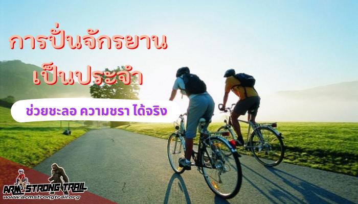 การปั่นจักรยาน อย่างเป็นประจำ ช่วยชะลอ ความชรา ได้จริงผลการสำรวจของนักวิจัยพบว่าการปั่นจักรยานจะมีส่วนช่วยให้ชะลอกระบวนการชราได้เป็นอย่างดี