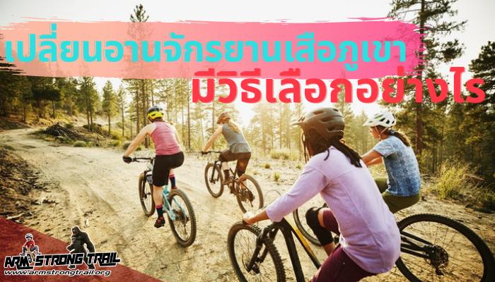 เปลี่ยนอานจักรยานเสือภูเขา มีวิธีเลือกอย่างไร เป็นเรื่องสำคัญไม่น้อย เพราะอานจักรยานที่มีคุณภาพที่ดีจะช่วยให้จักรยานมีประสิทธิภาพดีขี้น