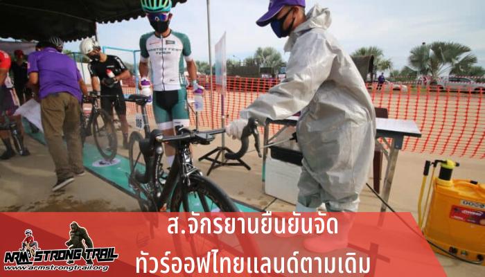 ส.จักรยานยืนยันจัดทัวร์ออฟไทยแลนด์ตามเดิม สมาคมกีฬาจักรยานฯ ได้เตรียมจัดทำคู่มือจัดการแข่งขันจักรยานเสนอไปยังศบค. เพื่อพิจารณาอนุมัติต่อไป