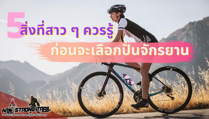 5 สิ่งที่สาว ๆ ควรรู้ก่อนจะเลือกปั่นจักรยาน สาว ๆ หลายคนที่กำลังเลือกวิธีออกกำลังกายการปั่นจักรยานคงเป็นอีกวิธีหนึ่งที่น่าสนใจไม่น้อย