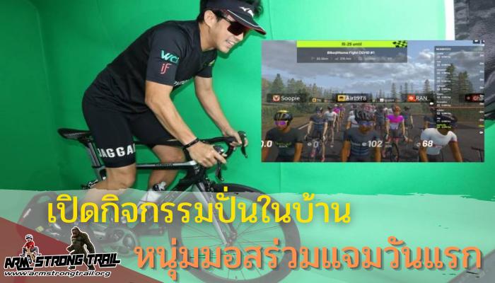 เปิดกิจกรรมปั่นในบ้าน หนุ่มมอสร่วมแจมวันแรก สมาคมกีฬาจักรยานแห่งประเทศไทย จัดโครงการ ปั่นในบ้าน ต้านโควิด เฟส 2 มีผู้เข้าร่วมกิจกรรมหลายคน
