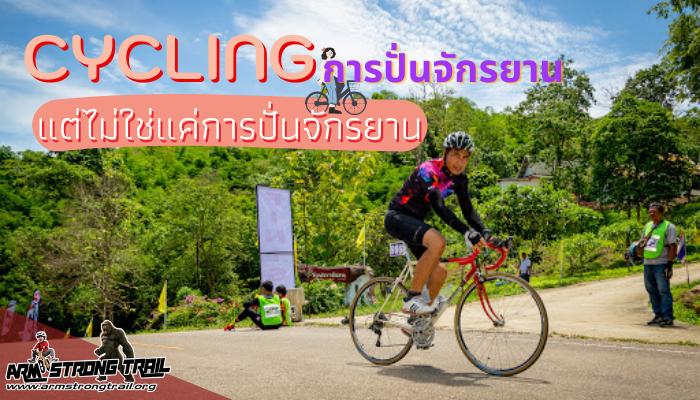 cycling แปล ว่า การปั่นจักรยาน แต่ไม่ใช่แค่การปั่นจักรยาน cycling แปล ว่า ถ้าตีความหมายตรงๆ ตัวก็คือการปั่นจักรยานที่ไม่ใช่แค่การปั่นจักรยาน