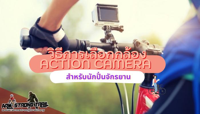 วิธีการเลือกกล้อง action camera สำหรับนักปั่นจักรยาน อุปกรณ์อย่างหนึ่งที่ไม่ค่อยจำเป็น แต่ควรต้องมีสำหรับนักปั่นก็คือ กล้องบันทึก