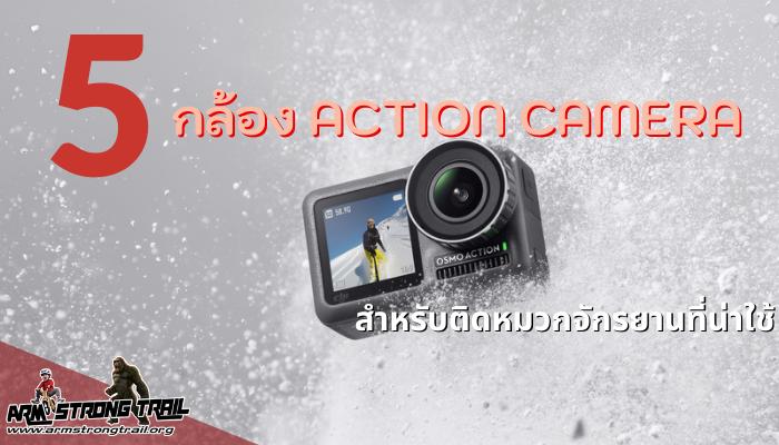 5 กล้อง Action Camera สำหรับติดหมวกจักรยานที่น่าใช้ กล้องสำหรับบันทึกเรื่องราวระหว่างปั่นจักรยาน หรือที่เรียกกันว่า Action Camera