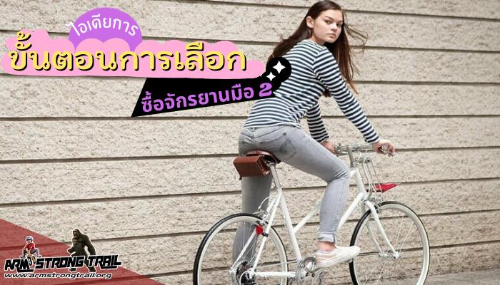 ขั้นตอนการเลือกซื้อจักรยานมือ 2 สำหรับใครที่ทุนน้อยแต่อยากมีจักรยาน ซึ่งเดี๋ยวนี้ก็มี จักรยานมือสองให้เลือกทุกแบบดูวิธีเลือกจักรยานมือ 2
