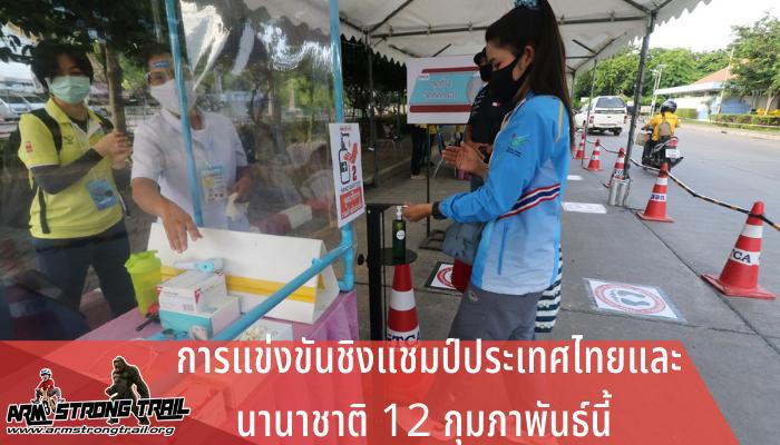 การแข่งขันชิงแชมป์ประเทศไทยและนานาชาติ 12 กุมภาพันธ์นี้ผู้เข้าแข่งขันนั้นจะต้องปฏิบัติตาม คู่มือมาตรการจัดการแข่งขันอย่างเข้มงวด