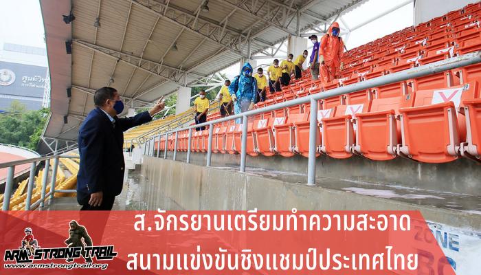 ส.จักรยานเตรียมทำความสะอาดสนามแข่งขันชิงแชมป์ประเทศไทย ในเดือนกุมภาพันธ์นี้ สามารถ จัดการแข่งขันชิงแชมป์ประเทศไทยในปี 2564 ได้อีกครั้ง