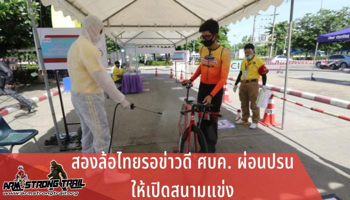 สองล้อไทยรอข่าวดี ศบค. ผ่อนปรนให้เปิดสนามแข่ง ได้ทำการ ประชุมทางไกลผ่านทางแอพพลิเคชั่น Zoom ยกระดับการขี่จักรยานออนไลน์ผ่านทางแอพพลิเคชั่น