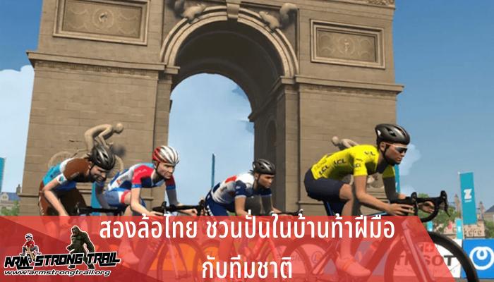 """สองล้อไทย ชวนปั่นในบ้านท้าฝีมือกับทีมชาติ กิจกรรมปั่นจักรยานออนไลน์ """"ปั่นในบ้านต้านโควิด"""" เฟส 2 ผ่านทางแอพพลิเคชั่น Zwift"""