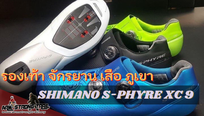 รองเท้าจักรยานเสือภูเขา SHIMANO S-PHYRE XC 9รองเท้าสำหรับปั้นจักรยาน ของค่าย SHIMANOมีออกมามากมายหลายรุ่นเพื่อตอบสนองความต้องการของนักปั่น