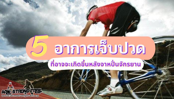 5 อาการเจ็บปวด ที่อาจจะเกิดขึ้นกับตัวคุณ หลังจากการปั่นจักรยาน เมื่อเริ่มเข้าสู่วงการนักปั่นจักรยาน หลายคนมักจะเจอเหมือนกัน คือมีอาการบาดเจ็บ