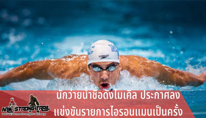 นักว่ายน้ำชื่อดังไมเคิล ประกาศลงแข่งขันรายการไอรอนแมนเป็นครั้งแรกในชีวิต การแข่งขันไตรกีฬานั้นได้รับความนิยมมากขึ้นเป็นอย่างมาก