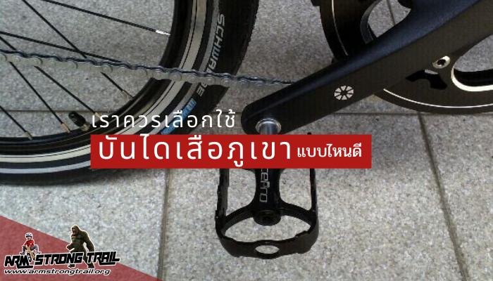 เราควรเลือกใช้ บันไดเสือภูเขา แบบไหนดี อุปกรณ์เสริมสำหรับจักรยานเสือภูเขา นั้นก็มีหลายอย่างให้เลือกใช้ การเลือกใช้อุปกรณ์เพื่ออัพเกรดจักรยาน