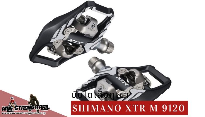 บันได XTR M 9120 ของ Shimano สำหรับนักปั่นสายเสือภูเขา นั้นการเลือกบันไดจักรยานจำเป็นต้องพิจารณาอยู่หลายอย่าง อย่างแรกก็คือความแข็งแรงทนทาน