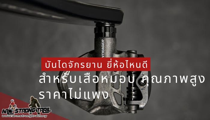 บันไดจักรยาน ยี่ห้อไหนดี สำหรับเสือหมอบ คุณภาพสูง ราคาไม่แพง บันไดสำหรับจักรยานเสือหมอบ หรือบันได Clipless นั้นจัดได้ว่ามีความสำคัญมาก
