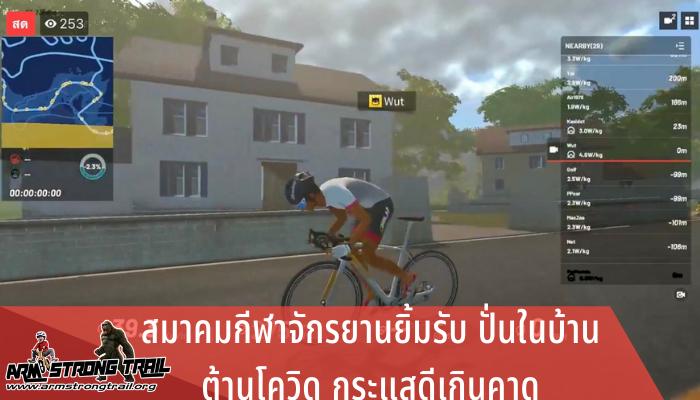 สมาคมกีฬาจักรยานยิ้มรับ ปั่นในบ้านต้านโควิด กระแสดีเกินคาด กิจกรรมปั่นในบ้านต้าน covid นั้นได้รับกระแสตอบรับอย่างล้นหลามการแข่งขันทางออนไลน์