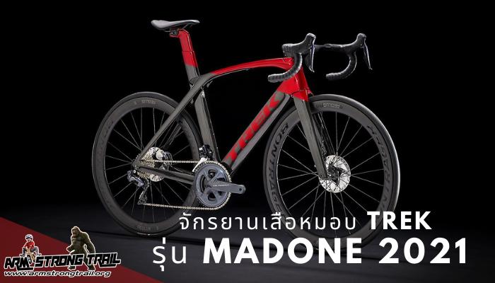 จักรยานเสือหมอบ trek ตัวใหม่ รุ่น Madone 2021 เบา เร็ว แข็งแกร่งกว่าเดิม วัตถุประสงค์ในการออกแบบก็เพื่อให้จักรยานมีความเร็วให้มากที่สุด