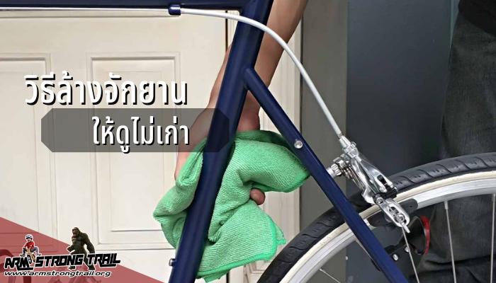 วิธีล้างจักยาน ให้ดูไม่เก่า เราจะต้องมีการดูแลรักษา ทำความสะอาดจักรยาน เพื่อยืดอายุการใช้งานของจักรยาน ให้ยาวนานขึ้นการทำความสะอาดจักรยาน