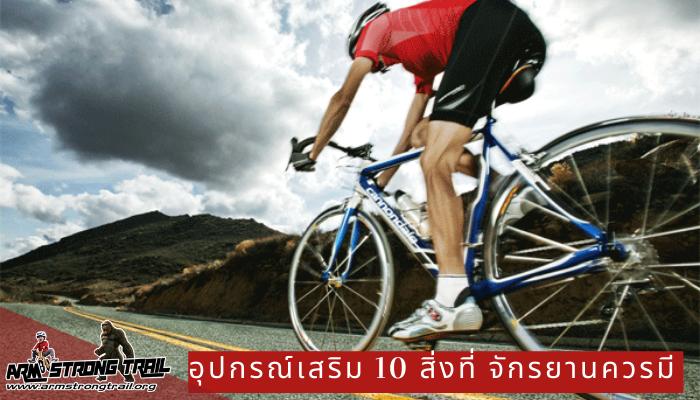 อุปกรณ์เสริม 10 สิ่งที่จักรยานควรมี รองเท้าปั่นจักรยาน รองเท้าก็เป็นรองเท้าที่ใส่แล้วเหมาะสมกับการปั่นจักรยาน ที่จำเป็นชิ้นเบาๆขณะเดินทาง