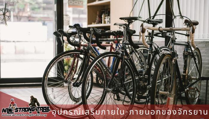 อุปกรณ์เสริมภายใน-ภายนอกของจักรยาน ในการปั่นจักรยานแต่ละครั้ง ก่อนที่จะเริ่มออกเดินทางเพื่อปั่นไม่ว่าจะเป็นเส้นทางไหนก็ตาม