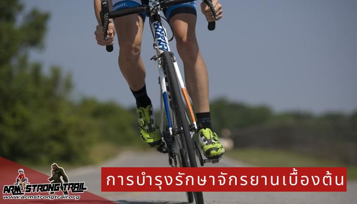 การบำรุงรักษาจักรยานเบื้องต้น สำหรับนักปั่นโดยทั่วไป นักปั่นจักรยานในทุกระดับจะถือเอาว่า จักรยานของตัวเองเป็นส่วนหนึ่งของชีวิตเป็นครอบครัว