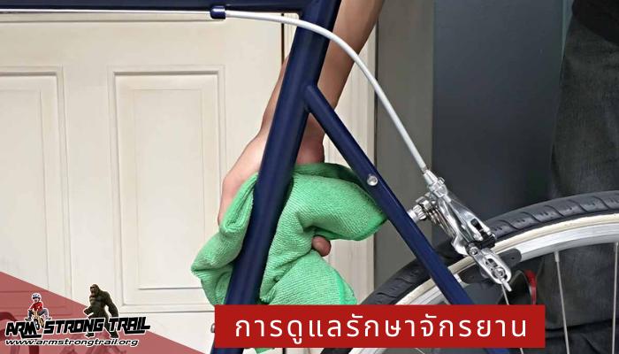 เจาะลึกเรื่องอุปกรณ์ดูแลรักษาจักรยานที่ควรจะมีไว้ติดบ้าน สำหรับวิธีการดูแลรักษาจักรยานสำหรับนักปั่นโดยทั่วไป สามารถทำได้เองง่ายๆที่บ้าน