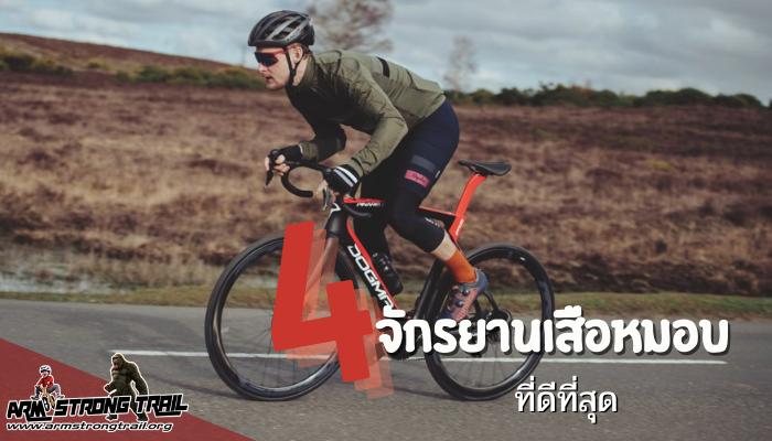4 จักรยานเสือหมอบ ที่ดีที่สุด จักรยานเสือหมอบ การขี่จักรยานเป็นอีกหนึ่งกิจกรรมการออกกำลังกายที่กำลังได้รับความนิยม โดยเฉพาะจักรยานเสือหมอบ