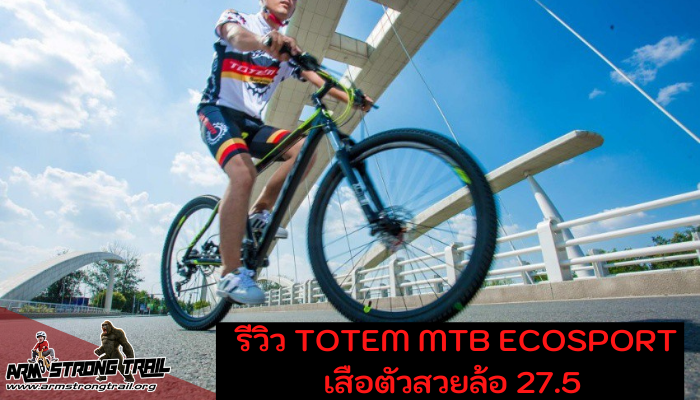 รีวิว TOTEM MTB ECOSPORT เสือตัวสวยล้อ 27.5