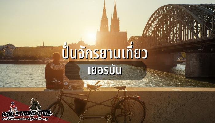 เทคนิคปั่นจักรยานเที่ยวเยอรมันให้สนุก เยอรมันนั้นยังมีเส้นทางจักรยานเชื่อมต่อกันยาวเป็นหนึ่งในประเทศของยุโรปที่มีคนนิยมใช้จักรยานกันเยอะมาก