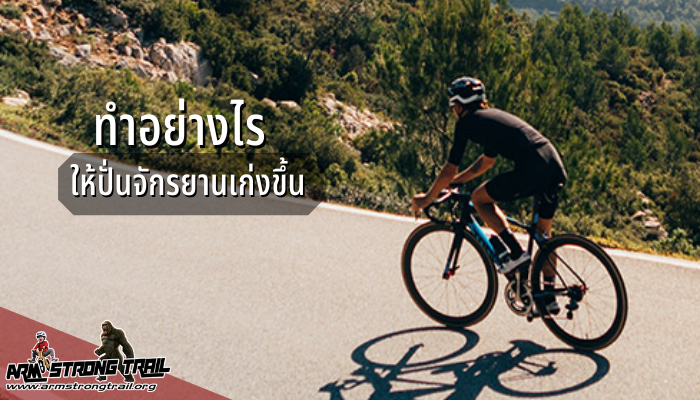 ทำอย่างไรให้ปั่นจักรยานเก่งขึ้น นักปั่นหลาย ๆคนเมื่อปั่นไปสักระยะหนึ่ง จนเริ่มเข้าร่วมการแข่งขันหรือได้ออกทริป แล้วได้เห็นนักปั่นคนอื่น