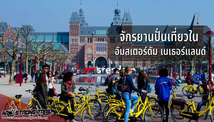 เช่าจักรยานปั่นเที่ยวใน อัมสเตอร์ดัม เนเธอร์แลนด์ กรุงอัมสเตอร์ดัม ประเทศเนเธอร์แลนด์ ขึ้นชื่อได้ว่าเป็นเมืองหลวงแห่งการใช้จักรยานของโลก