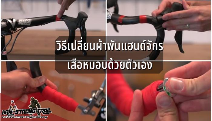วิธีเปลี่ยนผ้าพันแฮนด์จักรเสือหมอบด้วยตัวเอง เริ่มต้นให้เอาจุกตรงปลายแฮนด์จักรยานออก พร้อมกับถอดผ้าพันแฮนด์เดิมออกให้หมด แล้วทำความสะอาด