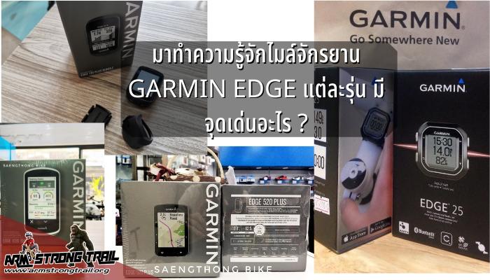 มาทำความรู้จักไมล์จักรยาน GARMIN EDGE แต่ละรุ่น มีจุดเด่นอะไร ? การพัฒนาเทคโนโลยีต่าง ๆ ของจักรยานนั้น GARMIN EDGE 520 Plus GARMIN