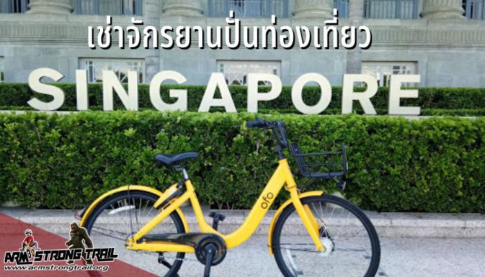เช่าจักรยานปั่นท่องเที่ยวในสิงคโปร์ ประเทศสิงคโปร์ เป็นประเทศในกลุ่มอาเซียนเช่นเดียวกับประเทศไทย เป็นเกาะเล็ก ๆ และยังเป็นประเทศที่หลาย ๆ