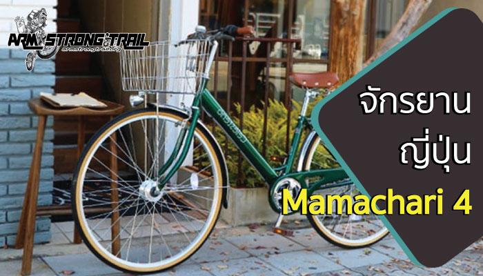 จักรยานญี่ปุ่น Mamachari4