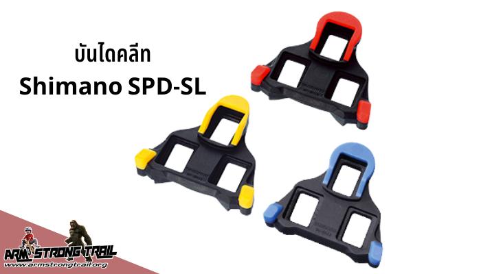 มาทำความรู้จักคลีท Shimano SPD-SL ว่าแค่ละสีมีจุดเด่นยังไง การใช้จักรยานในยุคปัจจุบัน บันไดคลีท ดูเหมือนจะเป็นสิ่งที่ขาดไม่ได้เสียแล้ว