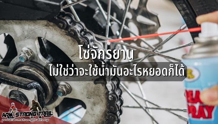โซ่จักรยานไม่ใช่ว่าจะใช้น้ำมันอะไรหยอดก็ได้ สำหรับนักปั่นนั้นการดูแลจักรยานบางครั้งก็ต้องใส่ใจเป็นอย่างมาก เพราะแต่ละชิ้นส่วนค่อนข้าง