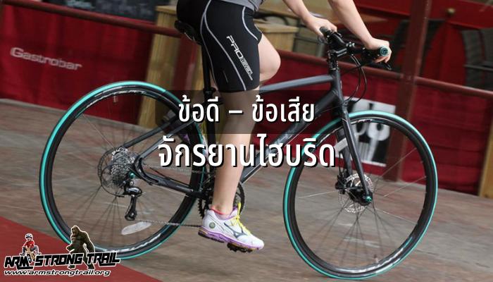 จักรยานไฮบริด ข้อดี – ข้อเสีย จักรยานไฮบริด ถือว่าเป็นจักรยานลูกครึ่งที่นำเอาจุดเด่นของ จักรยานเสือภูเขา และ จักรยานเสือหมอบ รวมไว้ด้วยกัน