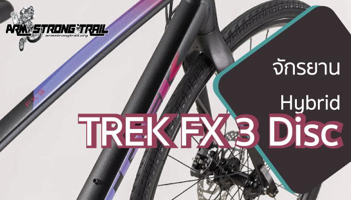 จักรยาน Hybrid TREK FX 3 Disc