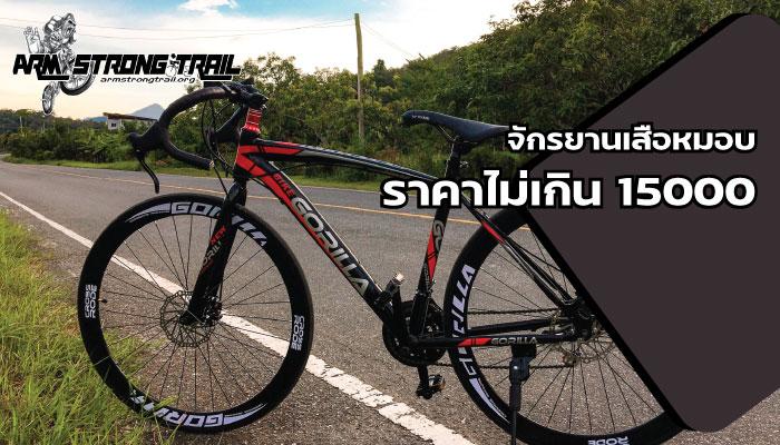 จักรยานเสือหมอบ ราคาไม่เกิน 15000