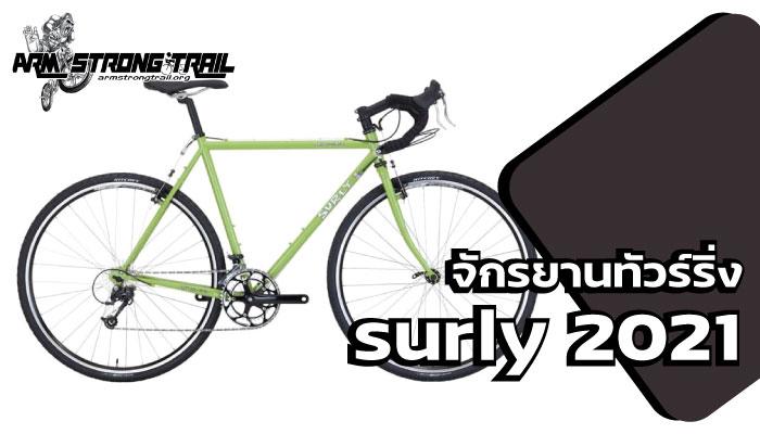 จักรยานทัวร์ริ่ง surly 2021