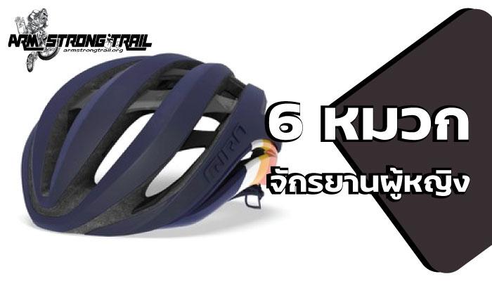 6 หมวกจักรยานผู้หญิง